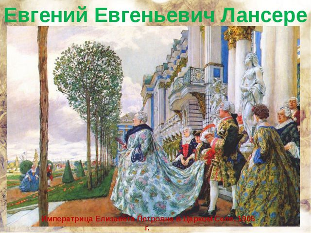 Евгений Евгеньевич Лансере Императрица Елизавета Петровна в Царком Селе. 1905...