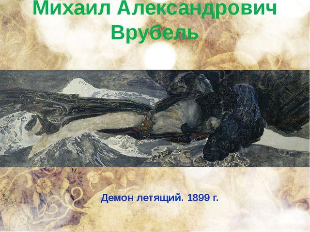 Михаил Александрович Врубель Демон летящий. 1899 г.