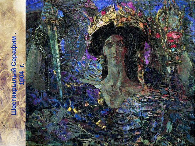 Шестикрылый Серафим . 1904 г.