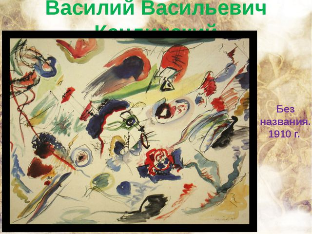 Василий Васильевич Кандинский Без названия. 1910 г.