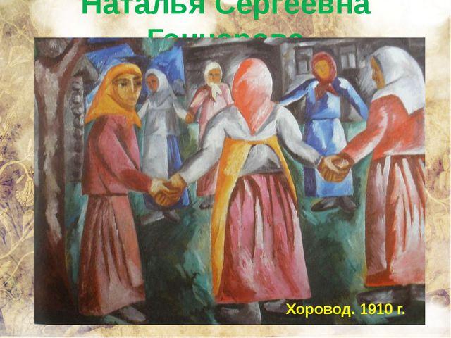 Наталья Сергеевна Гончарова Хоровод. 1910 г.