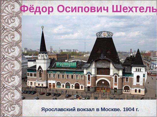 Фёдор Осипович Шехтель Ярославский вокзал в Москве. 1904 г.
