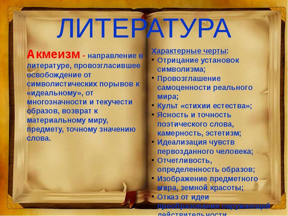 ЛИТЕРАТУРА Акмеизм - направление в литературе, провозгласившее освобождение о...