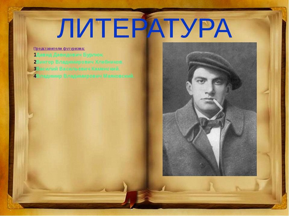 ЛИТЕРАТУРА Представители футуризма: Давид Давидович Бурлюк. Виктор Владимиров...