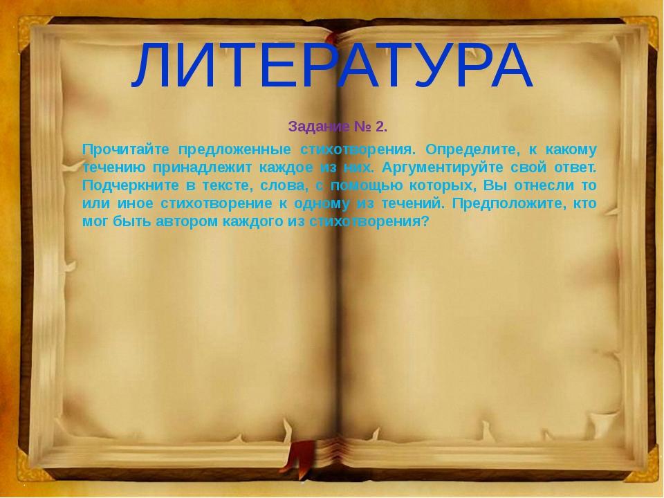 ЛИТЕРАТУРА Задание № 2. Прочитайте предложенные стихотворения. Определите, к...