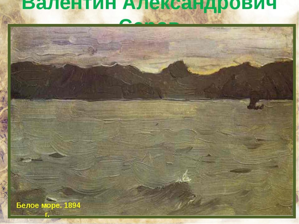 Валентин Александрович Серов Белое море. 1894 г.