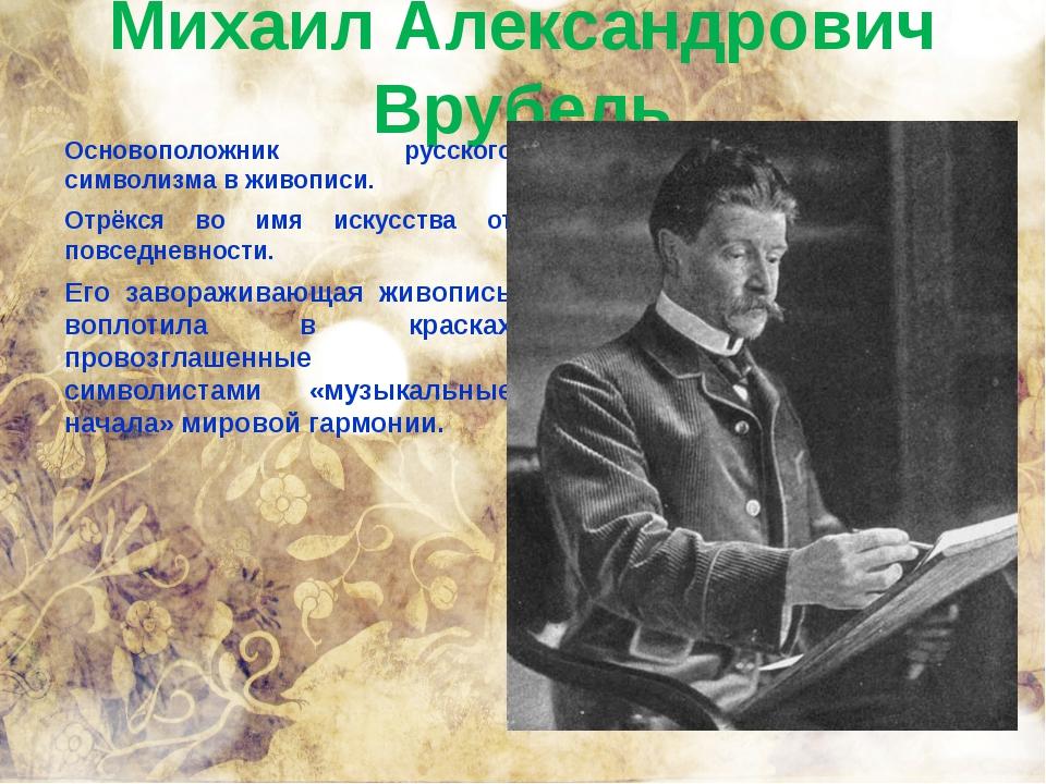 Михаил Александрович Врубель Основоположник русского символизма в живописи. О...