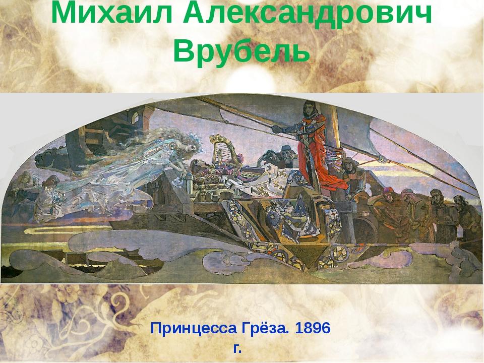 Михаил Александрович Врубель Принцесса Грёза. 1896 г.