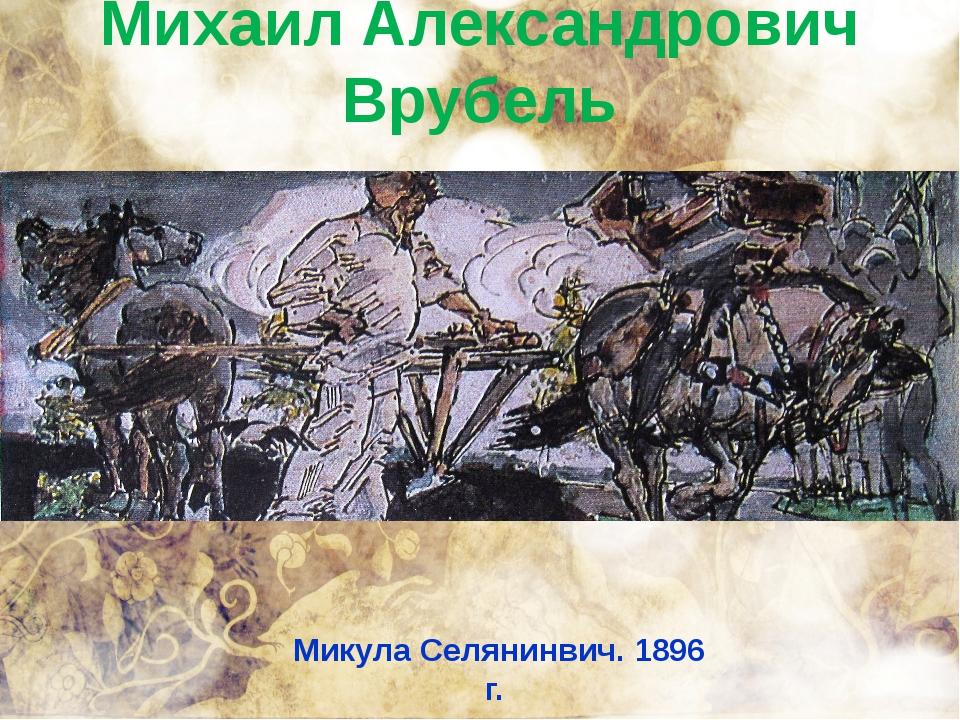 Михаил Александрович Врубель Микула Селянинвич. 1896 г.