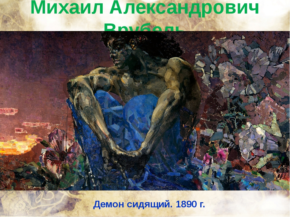 Михаил Александрович Врубель Демон сидящий. 1890 г.