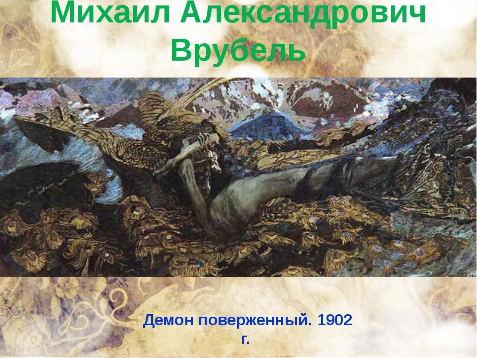 Михаил Александрович Врубель Демон поверженный. 1902 г.