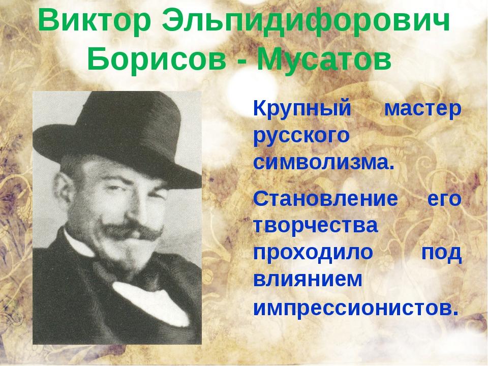 Виктор Эльпидифорович Борисов - Мусатов Крупный мастер русского символизма. С...