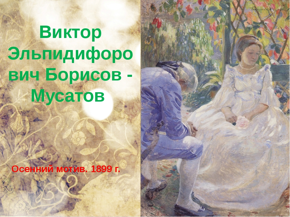 Виктор Эльпидифорович Борисов - Мусатов Осенний мотив. 1899 г.