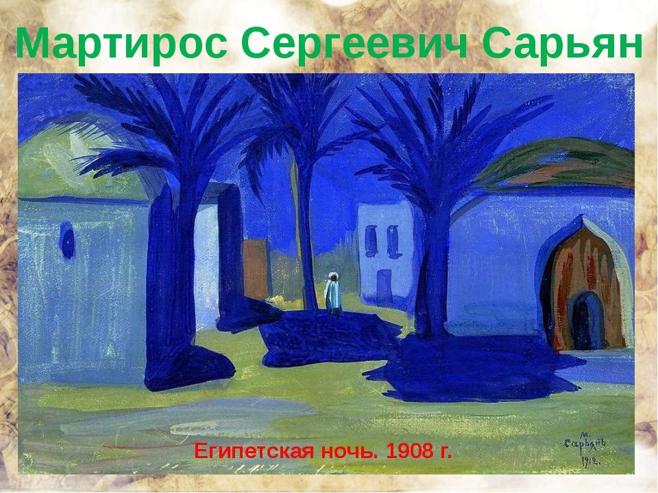 Мартирос Сергеевич Сарьян Египетская ночь. 1908 г.