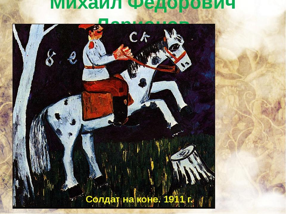 Михаил Фёдорович Ларионов Солдат на коне. 1911 г.