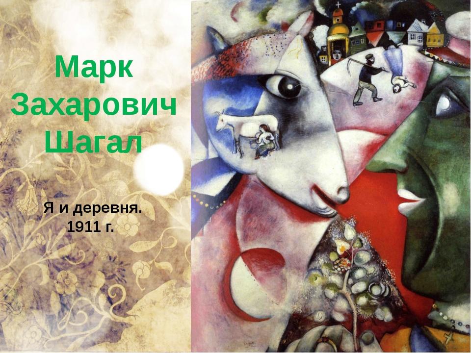 Марк Захарович Шагал Я и деревня. 1911 г.