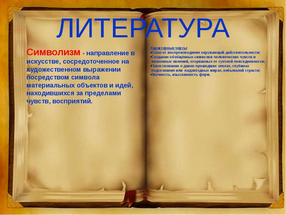 ЛИТЕРАТУРА Символизм - направление в искусстве, сосредоточенное на художестве...