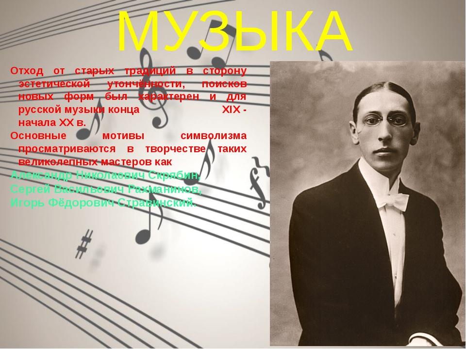 МУЗЫКА Отход от старых традиций в сторону эстетической утончённости, поисков...