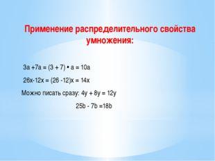 Применение распределительного свойства умножения: 3a +7a = (3 + 7) • a = 10a