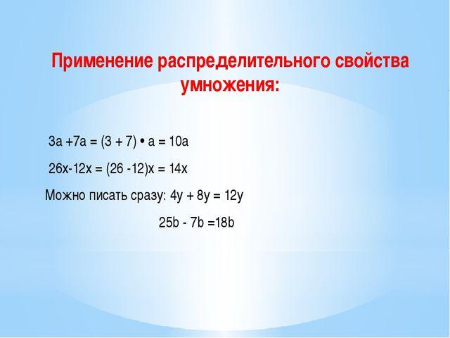 Применение распределительного свойства умножения: 3a +7a = (3 + 7) • a = 10a...