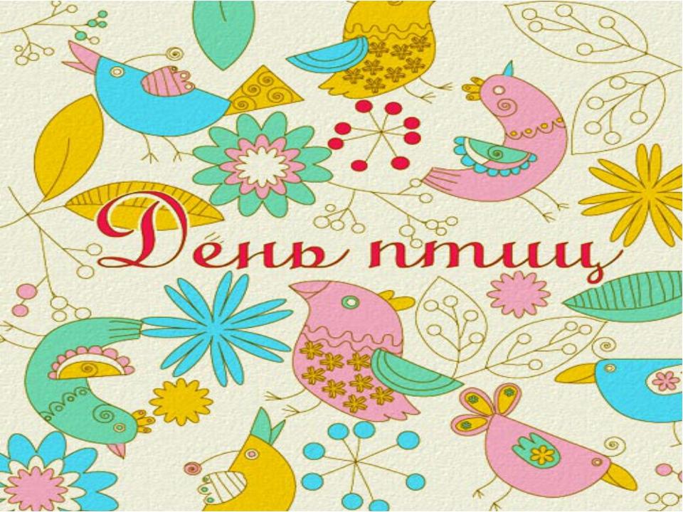 Рисунок 1 апреля международный день птиц, хорошая открытка