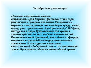 Октябрьская революция «Самыми смертными, самыми страшными»дляМарины Цветае