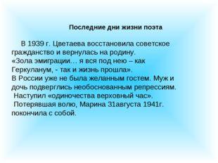 Последние дни жизни поэта В 1939 г. Цветаева восстановила советское гражданс
