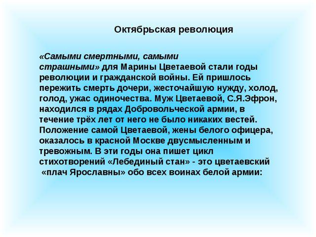 Октябрьская революция «Самыми смертными, самыми страшными»дляМарины Цветае...