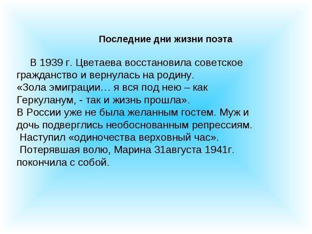 Последние дни жизни поэта В 1939 г. Цветаева восстановила советское гражданс...