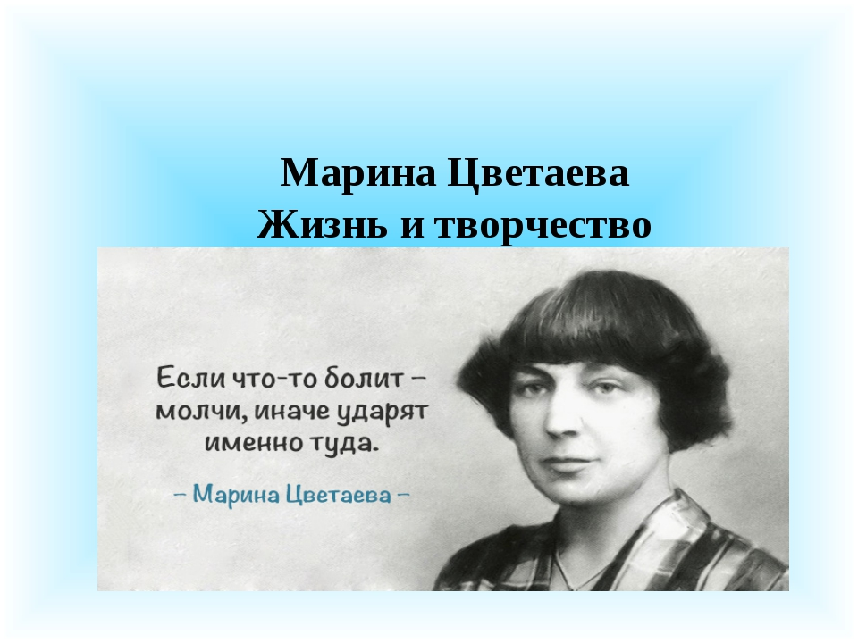 Марина Цветаева Жизнь и творчество