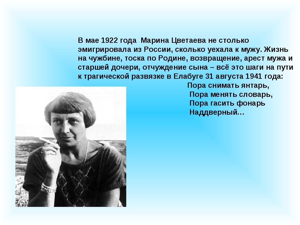 В мае 1922 года Марина Цветаева не столько эмигрировала из России, сколько у...