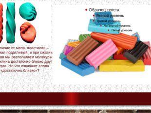 В отличие от мела, пластилин – материал податливый, и при сжатии кусочков мы