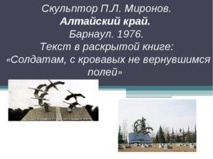 Скульптор П.Л. Миронов. Алтайский край. Барнаул. 1976. Текст в раскрытой книг