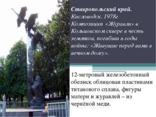 Ставропольский край. Кисловодск. 1978г Композиция «Журавли» в Кольцовском