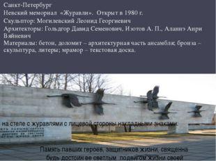 . Санкт-Петербург Невский мемориал «Журавли». Открыт в 1980 г. Скульптор: Мог