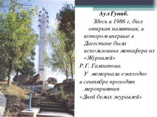 Аул Гуниб. Здесь в 1986 г, был открыт памятник, в котором впервые в Дагестан