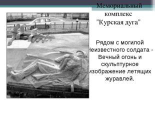 """Мемориальный комплекс """"Курская дуга"""" Рядом с могилой Неизвестного солдата - В"""