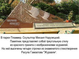 В парке Пламмер. Скульптор Михаил Нарузецкий. Памятник представляет собой тре