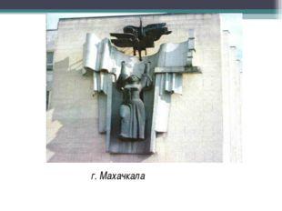 г.Махачкала