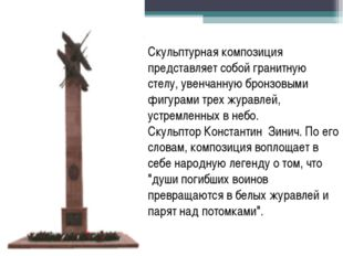 КРАСНОЯРСК. 8 мая 2005 г. Скульптурная композиция представляет собой гранитну