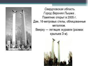 Свердловская область. Город Верхняя Пышма . Памятник открыт в 2005 г. Две, 1