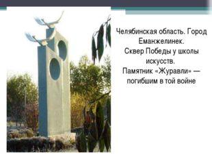 Челябинская область. Город Еманжелинек. Сквер Победы у школы искусств. Памятн