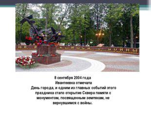 8 сентября 2004 года Ивантеевка отмечала День города, и одним из главных собы