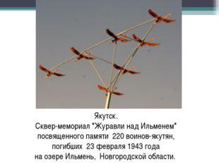 """Якутск. Сквер-мемориал """"Журавли над Ильменем"""" посвященного памяти 220 воинов-"""