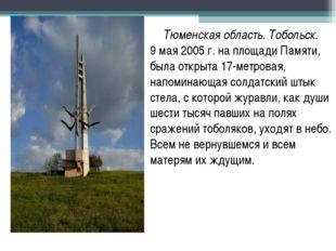 Тюменская область. Тобольск. 9 мая 2005 г. на площади Памяти, была открыта 1