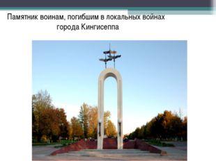 Памятник воинам, погибшим в локальных войнах города Кингисеппа