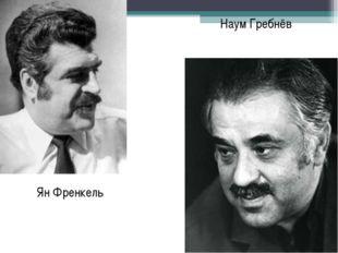 Наум Гребнёв Ян Френкель