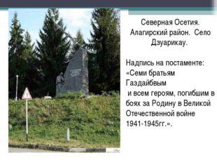 Северная Осетия. Алагирский район. Село Дзуарикау. Надпись на постаменте: «Се