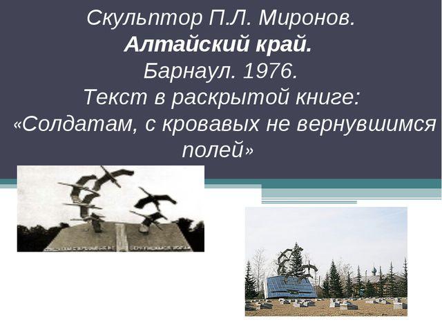 Скульптор П.Л. Миронов. Алтайский край. Барнаул. 1976. Текст в раскрытой книг...