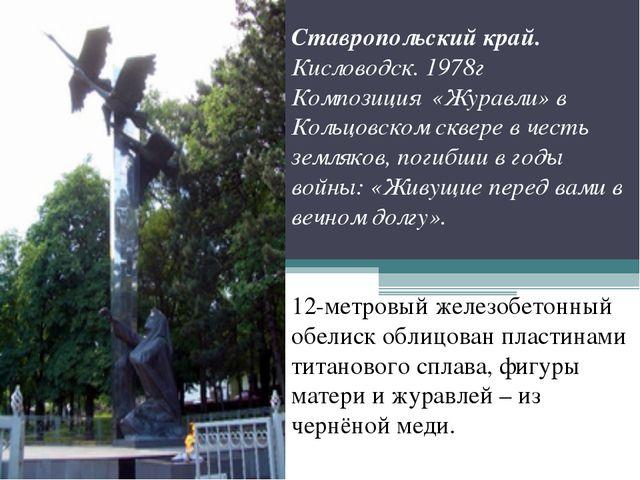 Ставропольский край. Кисловодск. 1978г Композиция «Журавли» в Кольцовском...